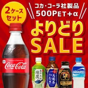 最安値挑戦中 コカ・コーラ 500mlPETよりどり 選べる...