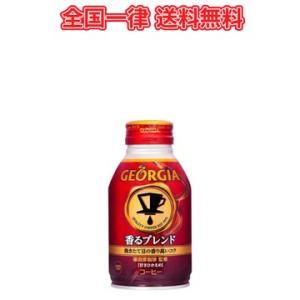 コカ・コーラ ジョージア 香るブレンド270g×24本 ボトル缶|plusin