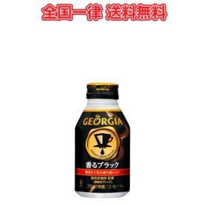 コカ・コーラ ジョージア香るブラック 290ml×24本 ボトル缶|plusin
