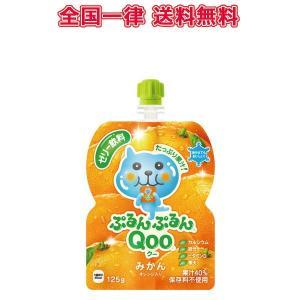 コカ・コーラ ミニッツメイドぷるぷるんクーみかん125g×30本|plusin