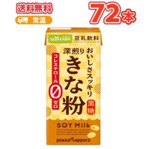 店長おすすめ ソヤファーム おいしさスッキリ きな粉 豆乳飲料 200ml ×24本 /3ケース
