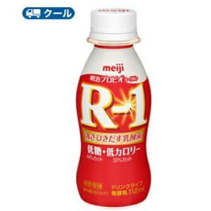 明治 ヨーグルト R-1 ドリンクタイプ 低糖・低カロリー (112ml×48本) R−1 ヨーグルト 送料無料 飲むヨーグルト のむヨーグルト 明治特約店 (クール便)|plusin