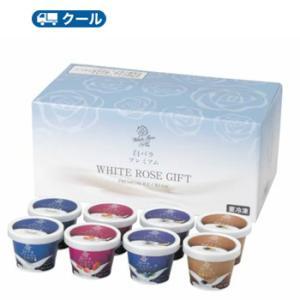 白バラ大山みるく畑/クール冷凍 /ギフト アイス バニラ ベリー&ベリー いちご 抹茶/アイスクリーム|plusin