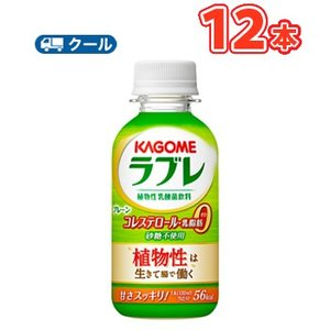 カゴメ 植物性乳酸菌 ラブレ プレーン(130ml×12本)×1ケース クール便 〔大人のための乳酸菌〕〔腸内の改善〕|plusin