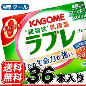カゴメ 植物性乳酸菌ラブレプレーン <br>(80ml×3P)2ケース36本【送料無料/...