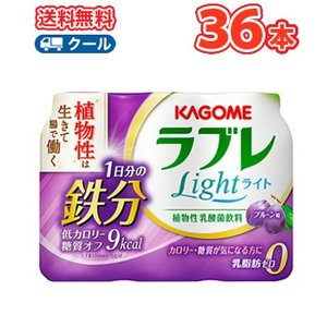 カゴメ 植物性乳酸菌 ラブレ Light 1日分の鉄分(80ml×3P×6)×2ケース クール便 〔...