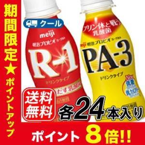 明治 プロビオ ヨーグルト PA-3/R-1 ...の関連商品8