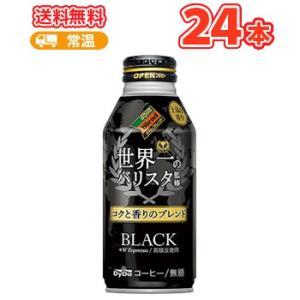 ダイドーブレンド BLACK 世界一のバリスタ監修  ボトル...