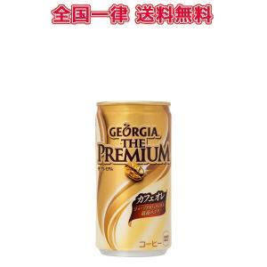コカ・コーラ ジョージアヨーロピアンプレミアムカフェオレ185g×30本|plusin