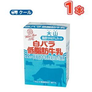 白バラ低脂肪牛乳 200ml×1本 クール便