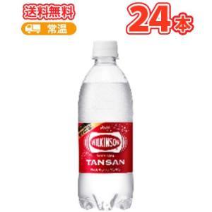 アサヒ ウィルキンソン タンサンPET 500ml×24本 ウィルキンソン ウィルキンソン タンサン 500 炭酸 アサヒ 強炭酸 炭酸水 割材 ソーダ|plusin