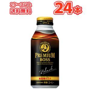 サントリー ボス プレミアムボス ボトル缶【390g×24本】BOSS BLACK 無糖 ボスブラッ...