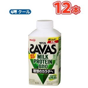 明治 ザバスミルク 爽やかフルーティ風味SAVAS 430ml ×12本 クール便 クエン酸 スポーツサポート ミルクプロテイン 部活 サークル 同好会 plusin