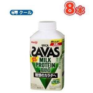明治 ザバスミルク 爽やかフルーティ風味SAVAS 430ml ×8本 クール便 クエン酸 スポーツサポート ミルクプロテイン 部活 サークル 同好会|plusin