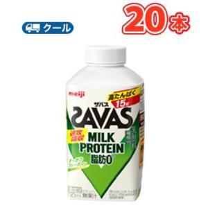 明治 ザバス ミルク 爽やかフルーティ風味 SAVAS【430ml】×20本【クール便】 クエン酸 スポーツサポート ミルクプロテイン 部活  plusin