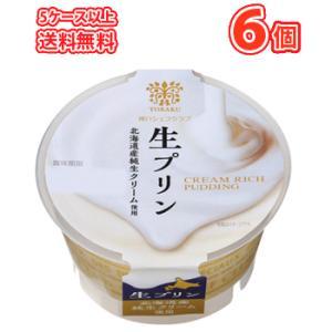 トーラク 生プリン 北海道産純生クリーム 85g×6コ 1箱 クール便 スイーツ|plusin