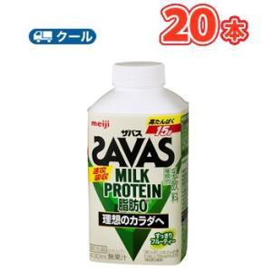 明治 ザバス ミルク 爽やかフルーティ風味SAVAS 430ml ×20本 クール便 クエン酸 スポーツサポート ミルクプロテイン 部活 サークル 同好会 ボトル