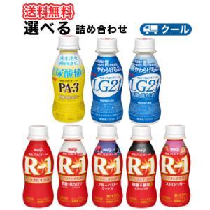 よりどり選べる明治 R-1/LG21/PA-3...の関連商品8