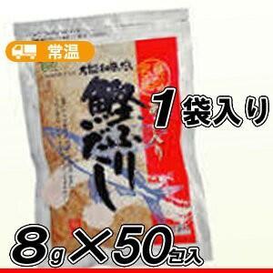 ヘイセイ あご入り鰹ふりだし(8g×50包入り)1袋 鳥取県民が選ぶ(とっとりうまいもん100)受賞 あごだし 和風 万能 おでん 味噌汁|plusin