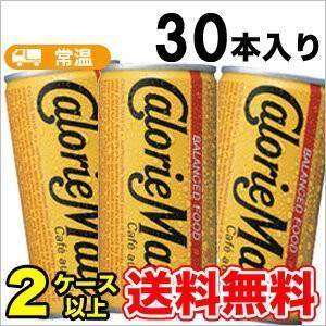 大塚製薬 カロリーメイト缶 カフェオレ味/200ml×30本(1ケース) 栄養食品/ケース販売/栄養調整食品(流動食タイプ)