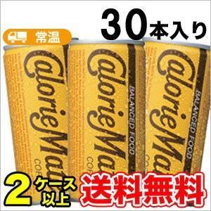 大塚製薬 カロリーメイト缶 コーヒー味/200ml×30本(1ケース) 栄養食品/ケース販売/栄養調整食品(流動食タイプ)