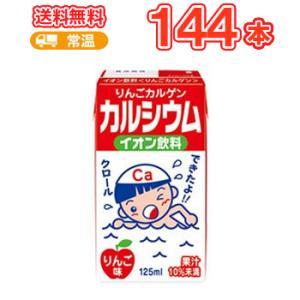 りんご カルゲンカルシウム 125ml×24本 6ケース イオン飲料 アップル 紙パック|plusin