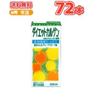 ダイエット カルゲン(夏みかん&グレープフルーツ味) 200ml×24本 3ケースカルシウムイオン水 食物繊維 オリゴ糖 ビタミンC|plusin