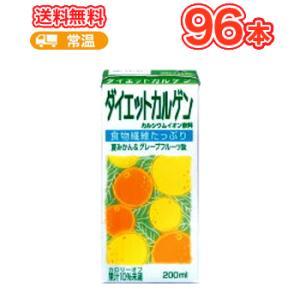 ダイエット カルゲン(夏みかん&グレープフルーツ味) 200ml×24本4ケース カルシウムイオン水 食物繊維 オリゴ糖 ビタミンC|plusin