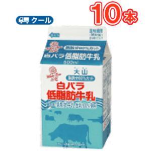 白バラ低脂肪牛乳 500ml×10本 クール便 plusin