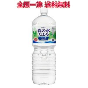 最安値挑戦中 コカ・コーラ 森の水だより 大山山麓 ペコらくボトル PET 2.0L×6本2ケース|plusin