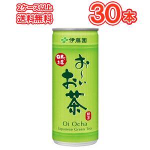 伊藤園 おーい 緑茶 缶 245g×30本入〔おーい 緑茶 日本のお茶 おちゃ おーいおちゃ〕  2...