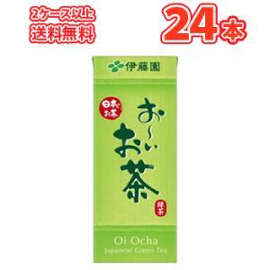 伊藤園 お〜いお茶 緑茶 紙パック 250ml×24本入〔おーいお茶 緑茶 日本のお茶 おちゃ おーいおちゃ〕