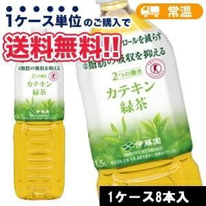 伊藤園 2つの働き カテキン緑茶 1.5Lペット×8本入〔二つの働き 脂肪の吸収を抑える 血中コレステロールを減らす 緑茶 お茶 とくほ コレストロール〕