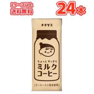 伊藤園 チチヤス ちょっとすっきり ミルクコーヒー (250ml×12本×2)24本入紙パック〔ミルクコーヒー みるくこーひー チー坊 ちちやす〕|plusin