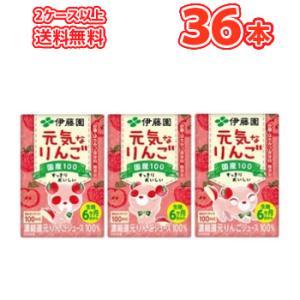 伊藤園 元気なりんご (100ml×3p×12)36本入り 紙パック(果汁ジュース)〔子供用 りんごジュース 国産原料 飲みきりサイズ りんご猫 アップル〕 2ケース以上 plusin