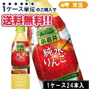 キリン 小岩井 純水りんご PET 470ml×24本 アップル ペットボトル ケース販売 まとめ買い|plusin