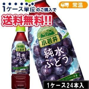 キリン 小岩井 純水 ぶどう PET 470ml×24本 グレープ ブドウ ペットボトル ケース販売 まとめ買い|plusin