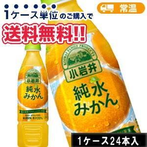 キリン 小岩井 純水 みかん PET 470ml×24本 オレンジ ペットボトル ケース販売 まとめ買い|plusin