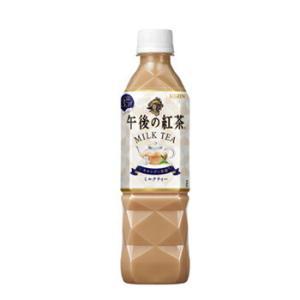キリン 午後の紅茶 ミルクティー PET 500ml×24本 ペットボトル ケース販売 まとめ買い|plusin