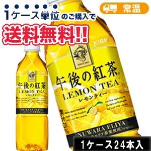 キリン 午後の紅茶 レモンティー PET 500ml×24本 ペットボトル ケース販売 まとめ買い|plusin