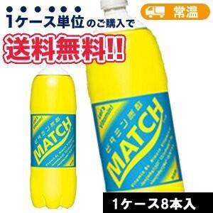 大塚食品 マッチ ペットボトル (1.5L×8本) PET ケース販売 まとめ買い 炭酸飲料 match ビタミン|plusin