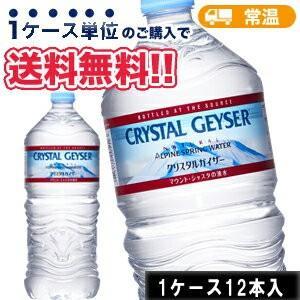 大塚食品 クリスタルガイザー ペットボトル (1L×12本)PET ケース販売 まとめ買い 水 ミネラルウォーター(CRYSTAL GEYSER) シャスタ水源 マウントシャスタ|plusin