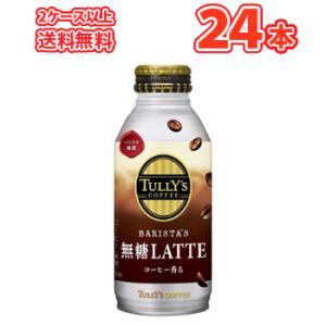 伊藤園 TULLY'S COFFEE BARISTA'S LATTE ボトル缶 370ml×24本入 〔タリーズ コーヒー カフェラテ 無糖〕2ケース以上で送料無料