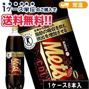キリン メッツ コーラ PET 1.5L×8本 特定保健用食品 Mets 炭酸 ソーダ サイダー|plusin