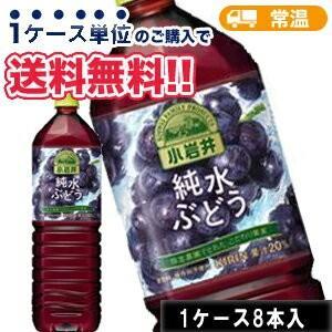 キリン 小岩井 純水 ぶどう PET 1.5L×8本 グレープ ブドウ ペットボトル ケース販売 まとめ買い|plusin