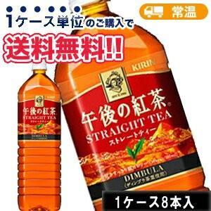 キリン 午後の紅茶 ストレートティー PET 1.5L×8本 ペットボトル ケース販売 まとめ買い|plusin