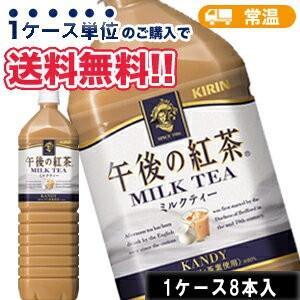 キリン 午後の紅茶 ミルクティー PET 1.5L×8本 ペットボトル ケース販売 まとめ買い KIRIN|plusin