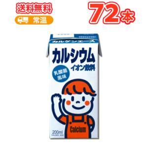カルゲン製薬 カルゲンエース 200ml×24本 3ケース 乳酸菌風味 イオン飲料 紙パック カルシウム不足を解消|plusin