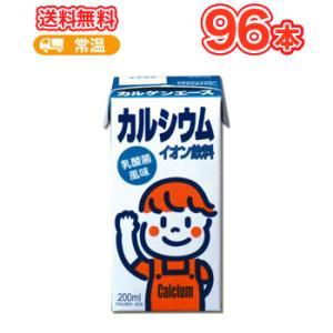 カルゲン製薬 カルゲンエース 200ml×24本 4ケース 乳酸菌風味 イオン飲料 紙パック カルシウム不足を解消|plusin