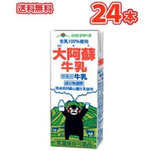 らくのうマザーズ 大阿蘇牛乳 200ml×24本入 紙パック 九州 熊本 くまモンパッケージ くまもん クマモン ロングライフ牛乳 LL大阿蘇牛乳 常温保存 ロングライフ